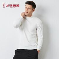 才子男装羊毛衫男2018秋季新品羊毛半领保暖纯色舒适修身短款商务休闲羊毛衫男