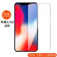苹果X钢化膜iphoneXsMax手机前后玻璃膜8x背面透明膜iphoneX贴mo防指纹全覆盖防摔屏 iPhone X