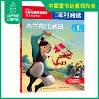 葫芦弟弟木兰的比武日迪士尼学而乐流利阅读第1级花木兰绘本故事书幼儿园注音版儿童读物6-10岁幼儿绘本语文阅读识字书籍