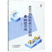 新时代教师职业行为准则与师德养成 李凯 9787530983416 天津教育出版社