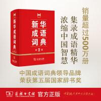 新华成语词典.第2版 商务印书馆