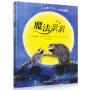 魔法亲亲正版 信谊世界精选图画书正版 少儿童情商早教启蒙儿童读物0-3-6岁幼儿入园准备绘本故事书