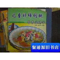 【旧书9成新】儿童补锌钙铁营养菜精华