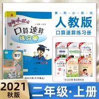 黄冈小状元口算速算练习册二年级上册R(人教版)同步教材练习册2021秋
