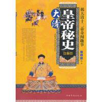 【二手书8成新】大清皇帝秘史--揭大清十二帝奇闻趣事 修订版 王奎海著 9787802223868