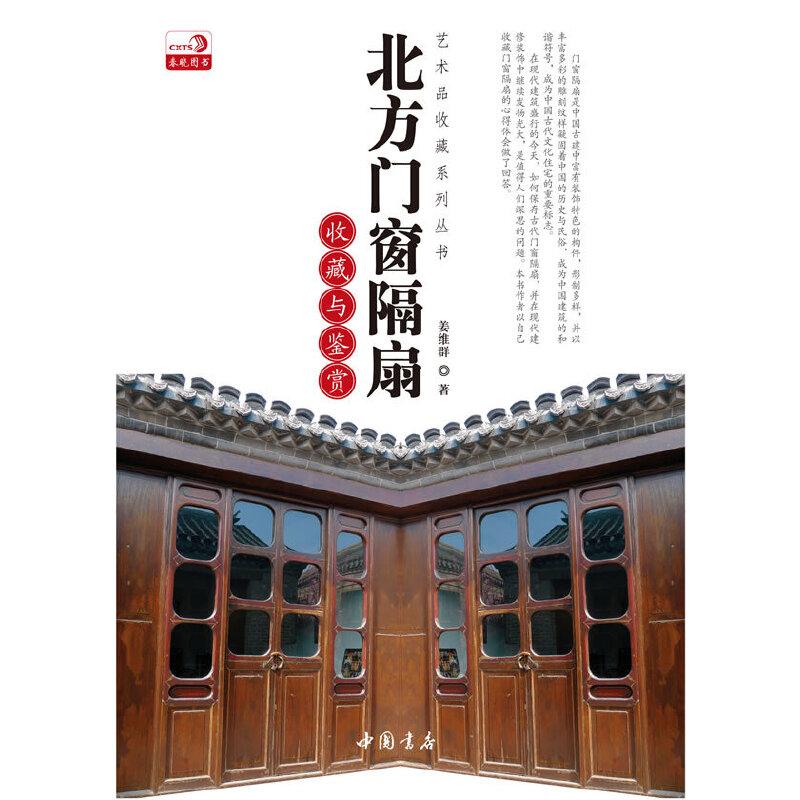 北方门窗隔扇收藏与鉴赏