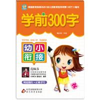学前300字―幼小衔接 根据教育部颁布的《幼儿园教育指导纲要(试行)》编写