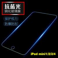 苹果2019新款iPadmini5钢化膜平板电脑mini4保护套贴膜7.9英寸迷你1/2/3高清抗蓝 【iPad mi