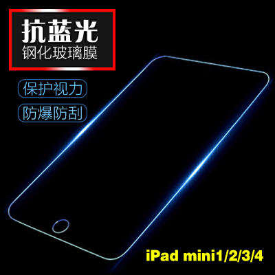 苹果2019新款iPadmini5钢化膜平板电脑mini4保护套贴膜7.9英寸迷你1/2/3高清抗蓝 【iPad mini4】高清版