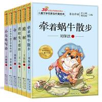 一年级课外书注音版儿童读物6-7-8-10-12岁二年级拼音版故事书小学生课外阅读书籍少儿文学图书小面人鹿树童书牵着蜗