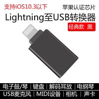 苹果OTG数据线转接头U盘Lightning相机转换器iPhoneX连接单反ipad键盘通用平板电脑