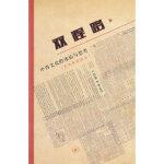 【正版现货】双程路:中西文化的体验与思考 卢玮銮,熊志琴 9787108041975 生活.读书.新知三联书店