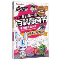 ����我的第一套百科漫����-科技�c�l明郭��、尹雨玲 著�L江少年�和�出版社9787556012947【特�r活�印�