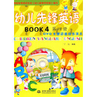 幼儿先锋英语 第四册 (含1张DVD光盘)(录音制品DVD-A)
