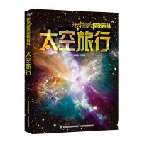 环球探索探秘百科 太空旅行