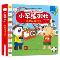 小笨熊很忙 我要玩遥控车双语绘本抽拉纸板3D立体书启蒙认知推拉书3-6岁 小笨熊