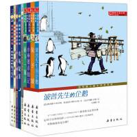 国际大奖小说(共12册) 儿童文学 波普先生的企鹅钢琴小精灵小巫婆求仙记 兔子坡桥下一家人动物大逃亡扑克游戏给爸爸的漂