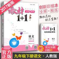 教材1+1九年级语文下册RJ版 人教版 初中语文教材同步学习辅导资料书 创新彩绘本 全解精练 附教材1+1优化创新训练
