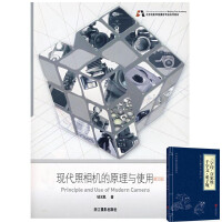 *畅销书籍* 现代照相机的原理与使用 北京电影学院摄影专业系列教材单反照相摄影入门技术基础教程书籍 摄影构图学摄影课程