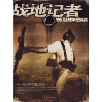 【正版二手书9成新左右】战地记者他们让战争更真实 李子迟著 北京工业大学出版社