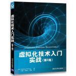 虚拟化技术入门实战 第2版 虚拟机配置 网络系统 运维配置管理书籍 设置CPU 内存存储设备 网络技术教程书籍 虚拟机