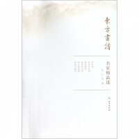 文物:东方画谱・名家精品选:弘仁・髡残