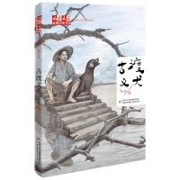 """中国少儿:《儿童文学》金牌作家书系・""""动物江湖""""系列小说――古渡义犬 [7-10岁]"""