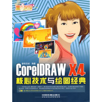 Core IDRAW X4 核心技术与绘图经典(附光盘)