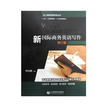 新国际商务英语写作(中级)
