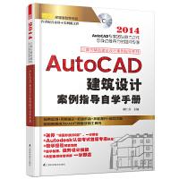 AutoCAD建筑设计案例指导自学手册(专家团队鼎力之作!助你快速成为CAD的行家里手!随书配送多媒体学习光盘)