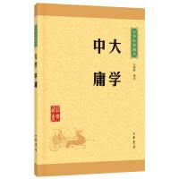 大学・中庸(中华经典藏书・升级版)