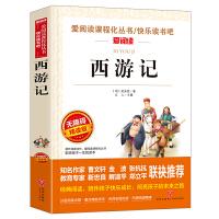 西游记 曹文轩、金波推荐 四大名著 中小学课外阅读丛书(无障碍阅读 彩插本)