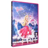 芭比公主系列 芭比之时尚奇迹 DVD盒装D9 芭比动画片光盘碟片