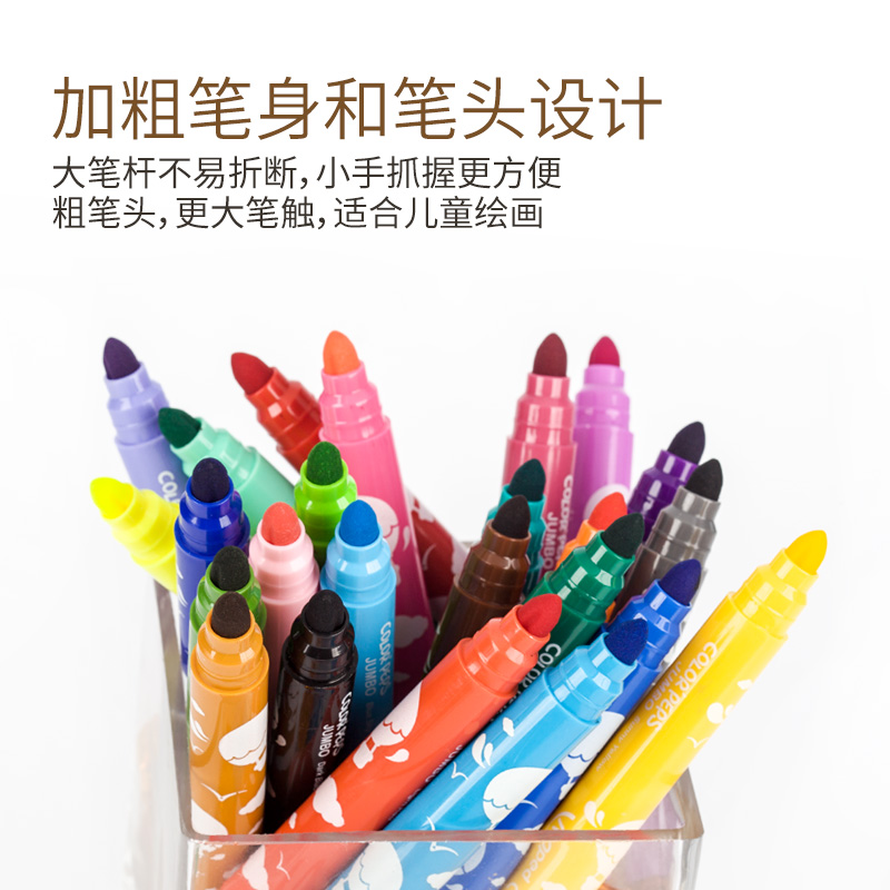 马培德儿童水彩笔幼儿园学生绘画水彩笔套装12色24色36色