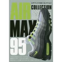 �拌揣 杩��f�ユ�� NIKE AIR MAX 95 Collection �ㄣ����������95?�炽�����枫�с��