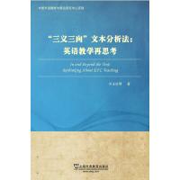 """中国外语教材与教法研究丛书:""""三义三向""""文本分析法:英语教学再思考"""