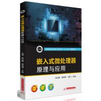 嵌入式微处理器原理与应用