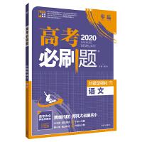 理想树67高考2020新版高考必刷题 分题型强化 语文 高考二轮复习用书