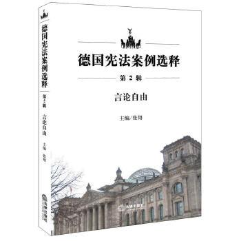 《德国宪法案例选释(第2辑)言论自由》 【简介