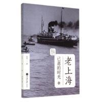 老上海(已逝的时光)/老城影像丛书