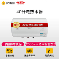 【苏宁易购】澳柯玛电热水器40D22电储水式速热即热40升大功率恒温家用保温