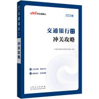 中公教育2021交通银行招聘考试:冲关攻略