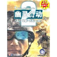 幽灵行动:尖峰战士(游戏/特价)