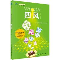 四风:世界谜题锦标赛指定用书、世界智力谜题联合会推荐普及读物