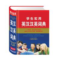 学生实用英汉汉英词典(双色版)(一书两用,英汉汉英双向查阅,基础义与引申义并重,促进理解记忆)