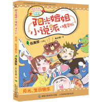 阳光姐姐小说派・精华版 月光,生日快乐