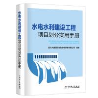水电水利建设工程项目划分实用手册