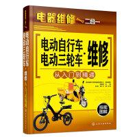 电动自行车 电动三轮车维修从入门到通 动自行车三轮车的拆装技能手册 电动自行车三轮车故障检测与维修参考书籍 图书籍