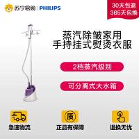 【苏宁易购】Philips/飞利浦挂烫机GC506蒸汽除皱家用手持挂式熨烫衣服 正品