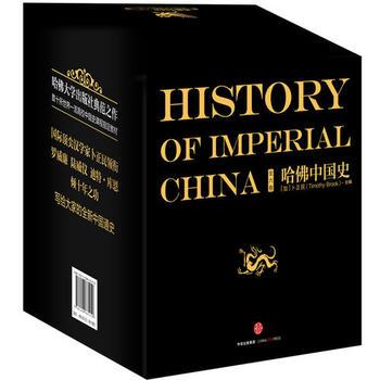 见识城邦·哈佛中国史(精装全6册) 哈佛大学出版社典范之作,代表50年来世界中国史研究的